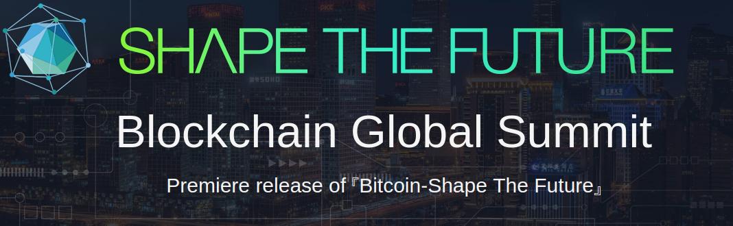 2017 Shape the Future: Bitcoin & Blockchain Global Summit